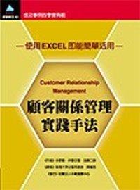 顧客關係管理實踐手法:使用EXCEL即能簡單活用