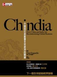 Chindia :  中國與印度顛覆全球經濟的關鍵 /
