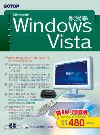 跟我學Windows Vista