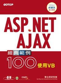 ASP.NET AJAX經典範例100 :  使用VB /