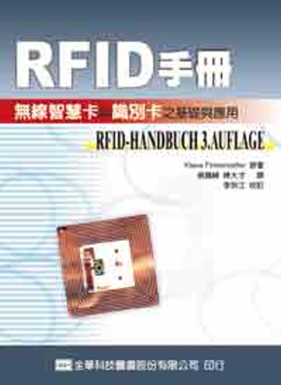 RFID手冊 :  無線智慧卡與識別卡之基礎與應用 /