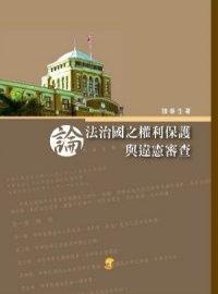論法治國之權利保護與違憲審查 /