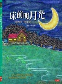 床前明月光:讀唐詩,學漢字