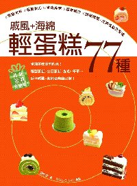 戚風+海綿輕蛋糕77種:健康材...