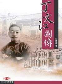 丁文江圖傳 /