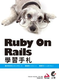 Ruby on rails學習手札