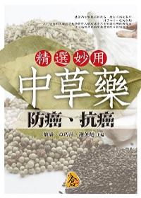 精選妙用中草藥防癌抗癌 /