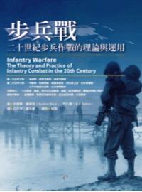 步兵戰:二十世紀步兵作戰的理論與運用
