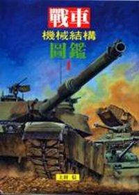 戰車機械結構圖鑑(1)