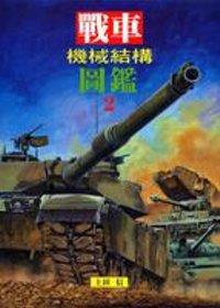 戰車機械結構圖鑑(2)