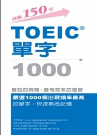 TOEIC單字1000