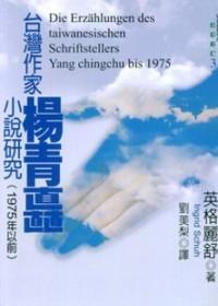 台灣作家楊青矗小說研究(1975年以前)