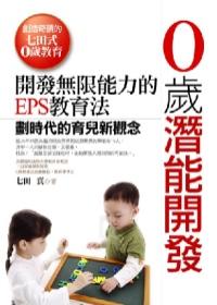 0歲潛能開發 :  開發無限能力的EPS教育法 : 劃時代的育兒新觀念 /