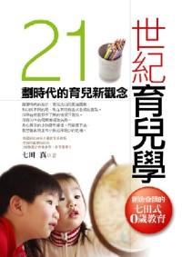 21世紀育兒學 :  劃時代的育兒新觀念 /