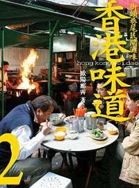 香港味道2:街頭...