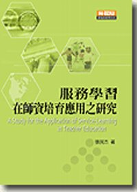 服務學習在師資培育應用之研究 =  A study for the applicationof service-learning in teacher education /