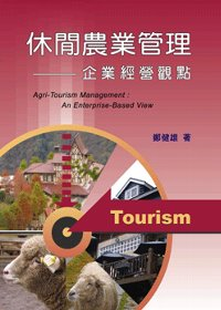 休閒農業管理 =  Agri-tourism management : 企業經營觀點 : an enterprise-based view /