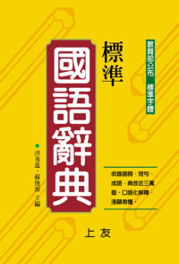 標準國語辭典(25K)
