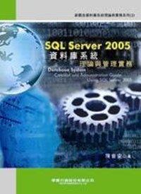 SQL Server 2005資料庫系統理論與管理實務