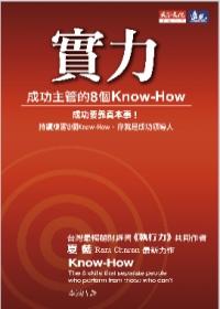 實力 :  成功主管的8個Know-How /