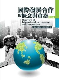 國際發展合作的概念與實務