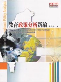 教育政策分析新論 =  New directions of educational policy analysis /