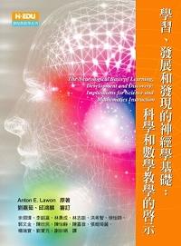 學習.發展和發現的神經學基礎:科學和數學教學的啟示