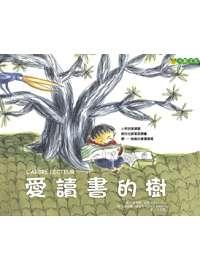 愛讀書的樹