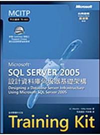 Microsoft SQL Server 2005設計資料庫伺服器基礎架構