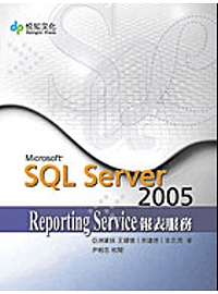 SQL Server 2005 Reporting Services報表服務