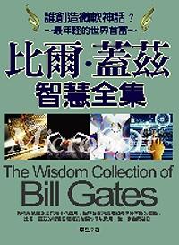 比爾.蓋茲智慧全集 =  The wisodm collection of Bill Gates /