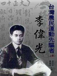 台灣農民運動先驅者.  李偉光 /