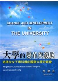 大學的變革與發展 :  銘傳從女子專科邁向國際大學的蛻變 = Change and development in the university : Ming Chuan
