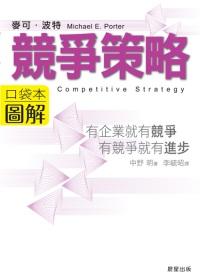 競爭策略 :  有企業就有競爭有競爭就有進步 = Competitive strategy /