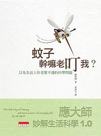 蚊子幹嘛老叮我?:應大師妙解生活科學1.0