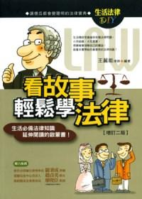 看故事輕鬆學法律