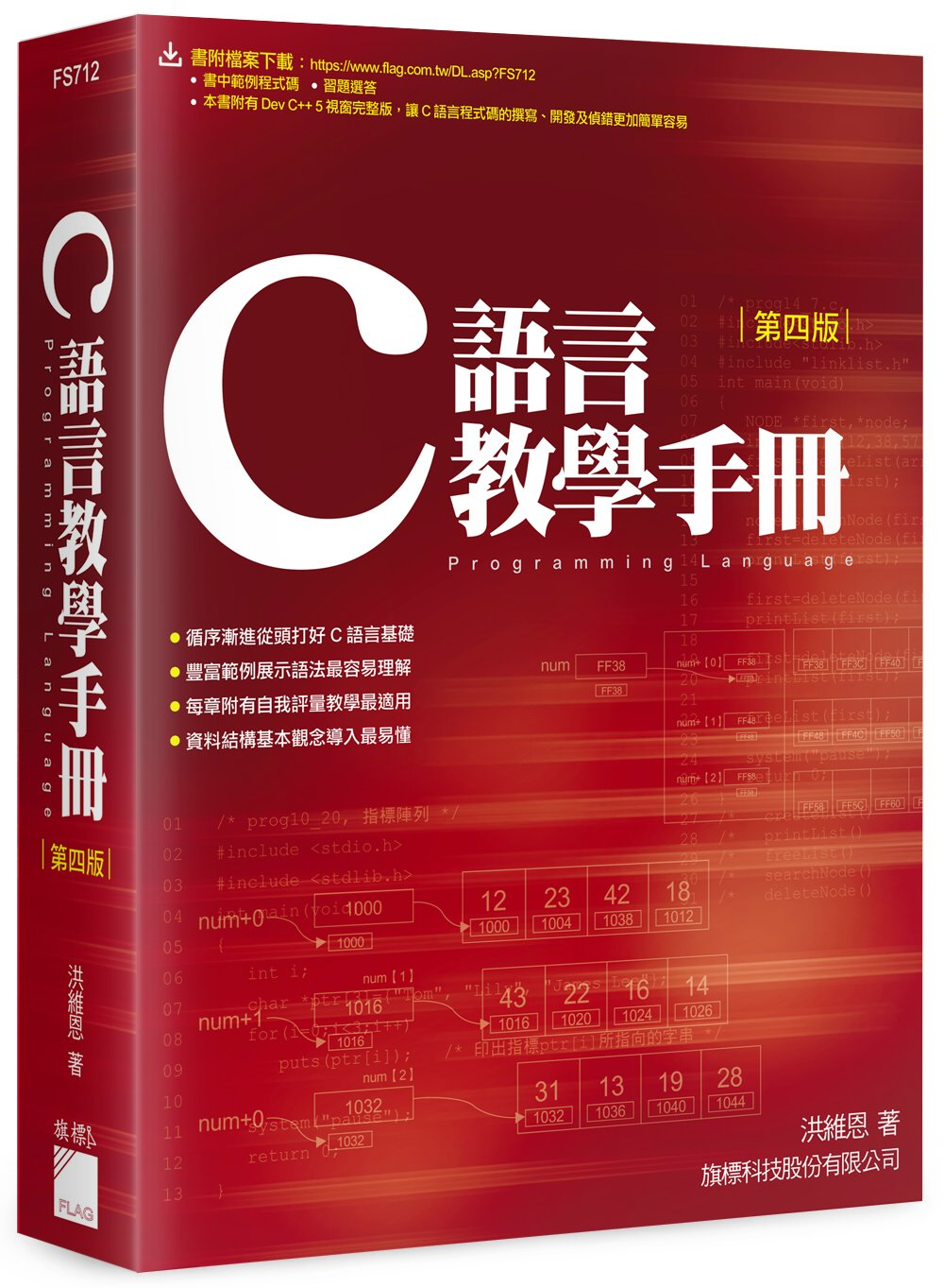 C語言教學手冊 =  Programming language /
