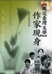親近臺灣文學:作家現身