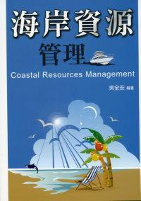 海岸資源管理 =  Coastal resources management /