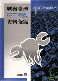 戰後臺灣勞工運動史料彙編,勞工政策與法令