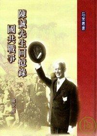 陳誠先生回憶錄 :  國共戰爭 /
