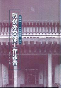 戰後外交部工作報告(民國四十二年至四十五年) /