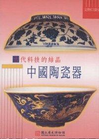 古代科技的結晶:中國陶瓷器-文物口袋書