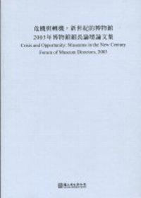 危機與轉機:新世紀的博物館:2003年博物館館長論壇論文集