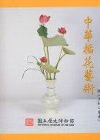 中華插花藝術