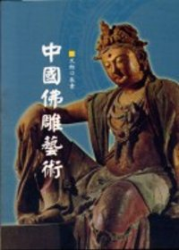 中國佛雕藝術-文物口袋書