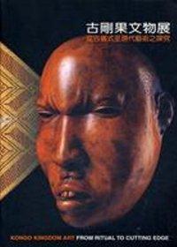 古剛果文物展 : 從古儀式至現代藝術之探究 = Kongo Kingdom Art : from ritual to cutting-edge