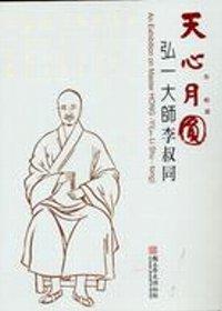 天心月圓 : 弘一大師李叔同 = An Exhibition on master Hong-Yi(aka Li Shu-tong)