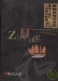 鄭和與海洋文化 : 鄭和下西洋六百周年特展 = Zheng He and the oceanic culture : an exhibition in memory of the six hundredth anniversary of Zheng He