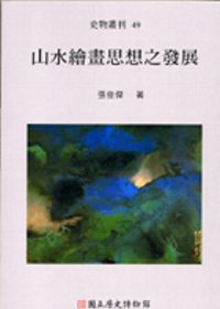 山水繪畫思想之發展 = The Evolution of Landscape Painting Theory